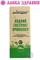 Экстракт прополиса водный, 100 мл, Апипродукт