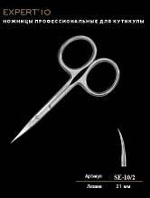 Ножницы для кутикулы профессиональные Expert 10 Type 2 (21 мм)