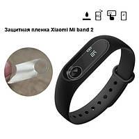 Защитная пленка на браслет Xiaomi Mi Band 2