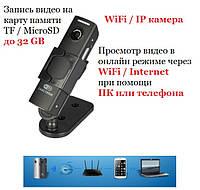 WiFi / IP камеры