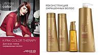 Joico K-PAK Color Therapy — Джоико Линия для восстановления окрашенных волос