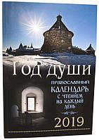 Год души. Православный календарь с чтением на каждый день 2019 год