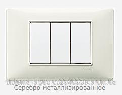 Рамка Vimar Plana 3 модуля, цвет cеребро металлизированное (14653.71)