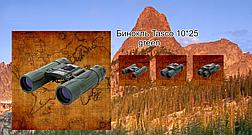 Бинокль Tasco 10*25 цвет армейский камуфляж, фото 3