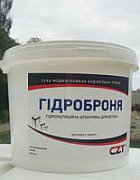 Гидроброня покрытие гидроизоляционное  , 15кг
