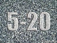 Щебень гранитный фракции 5-20 мм (Отгрузка с Вышгорода)