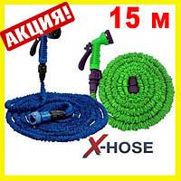 Шланг садовый поливочный X-hose 15 метров м