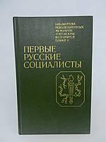 Первые русские социалисты.