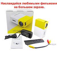 ХИТ ПРОДАЖ!!! Мини Проектор  YG-300 И ТЫ ДОМА КАК КИНОТЕАТРЕ!!!