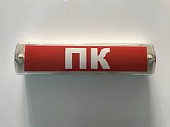 Аварийный светильник ПК, Ultralight Systems б/у