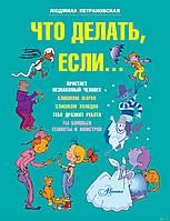Людмила Петрановская Что делать, если… (16761)