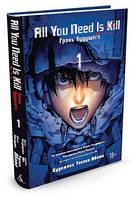 All You Need Is Kill. Грань будущего. Книга 1. Хироси Сакурадзака. Графические романы. Манга