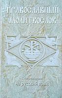 Православный молитвослов (с переводом на русский язык)