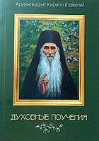 Духовные поучения. Архимандрит Кирилл ( Павлов )