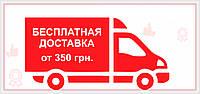 Бесплатная доставка при заказе мужских и женских возбуждающих средств от 350 грн.