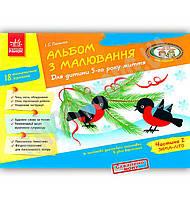 Альбом з малювання Для дитини 5 року життя Зима Літо Частина 2 Авт: Панасюк І. Вид: Ранок