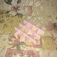 Перегородка для конфет / 150х150х30 мм / 16 ячеек / Маленьк / печать-Пудр  / лк, фото 1