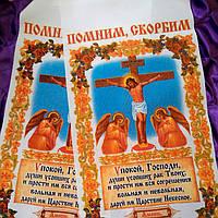 Рушник ритуальный * Помним , Скорбим * , габардин № 3, фото 1