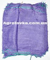 Сітка овочева 45х75 (до 28кг) фіолетова (ціна за 1000шт)