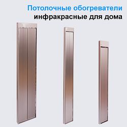 Потолочные инфракрасные обогреватели Теплов