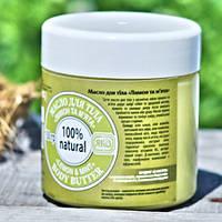 Масло для тела «Лимон и мята» ЯКА, 150г