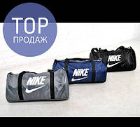 Спортивная сумка Nike Найк для фитнеса 3 ЦВЕТА
