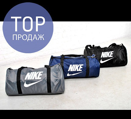 e564b3352bf9 Спортивная Сумка Nike Найк для Фитнеса 3 ЦВЕТА — в Категории ...