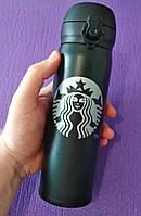 Термос Starbucks 500 мл black