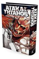 Атака на Титанов. Книга 1. Хадзимэ Исаяма. Графические романы. Манга