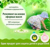 Репеллент клипса против Комаров и мошек BIKIT GUARD