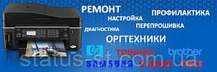 Обслуговування оргтехніки з ПДВ в Києві
