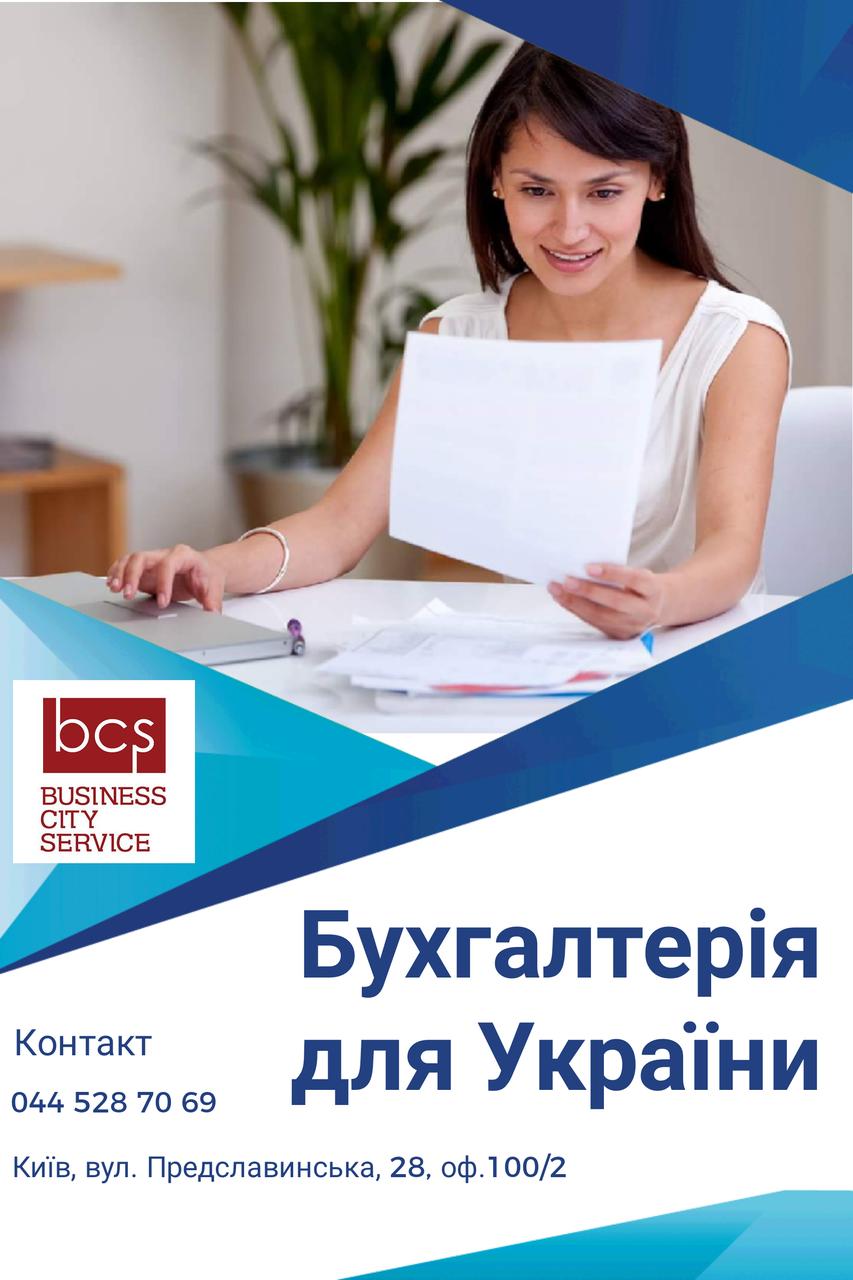 Бухгалтерія 8 для України