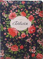 Біблія 055 zti червоні квіти (артикул 10557_3)