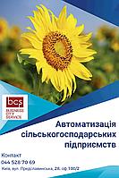 Бухгалтерія сільськогосподарського підприємства для України. Клієнтська ліцензія на 1 користувача