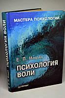 """Книга: """"Психология воли"""""""