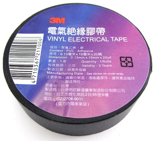 Изоляционная лента - 3M Vinyl Electrical Tape черный