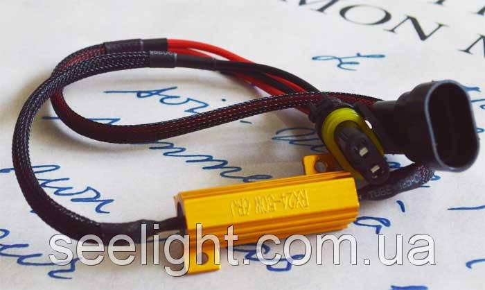 Обманка бортового компьютера с резистором  50Вт., 8 Ом. под цоколь HB4 (9006), фото 2