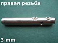 Нержавеющий зажимной наконечник с правой внутренней резьбой для троса, диаметром 3 мм
