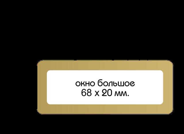 Бейдж металлический с окном по центру 78*30