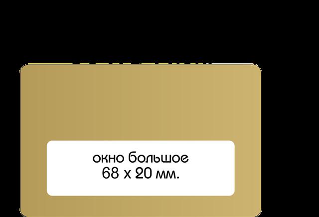 Бейдж металлический с окном по центру 86*54