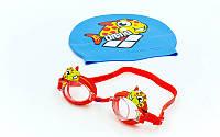 Набор для плавания детский: очки, шапочка  WORLD