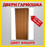 Дверь гармошка - цвет вишня, качество супер!