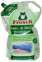 Жидкий био-гель для шерсти и деликатных вещей FROSCH FEIN & WOLL WASCHBALSAM