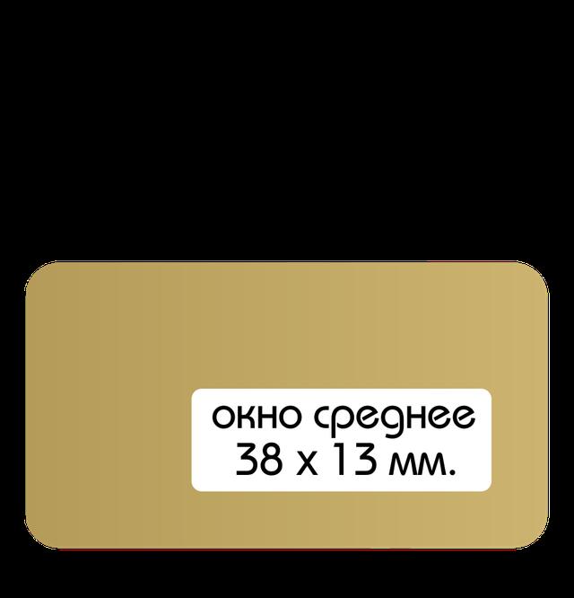 Бейдж металлический с боковым окном 65*35