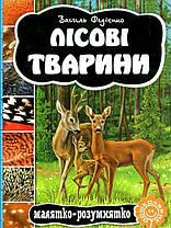 Малятко-розумнятко: Лісові тварини (Картонка)