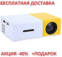 Мультимедийный портативный мини проектор Projector LED YG300 с динамиком, фото 1