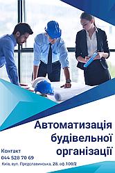 Бухгалтерія будівельної організації