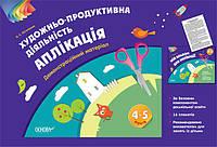 Наочний матеріал. Зображувальна діяльність: аплікація. 4-5 р. ТАД024