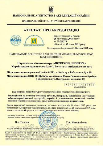 Системы управления для получения аттестата аккредитации в НААУ, фото 2
