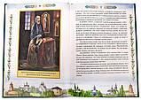 Преподобный Иов Почаевский, фото 3